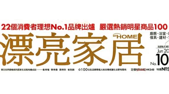 《漂亮家居》評論系統家具品牌知名度前三名的肯定