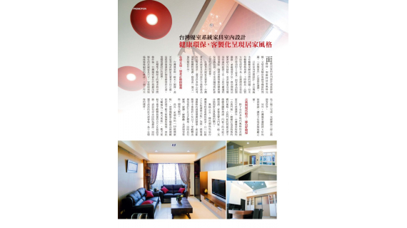 漂亮家居雜誌專訪報導---健康環保,客製化呈現居家風格